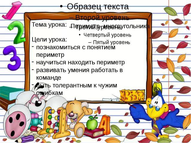 Тема урока: Периметр многоугольника Цели урока: познакомиться с понятием пер...