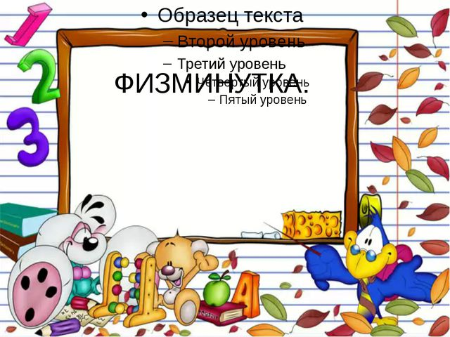 ФИЗМИНУТКА.