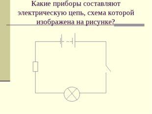 Какие приборы составляют электрическую цепь, схема которой изображена на рису