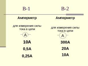 В-1 В-2 А А