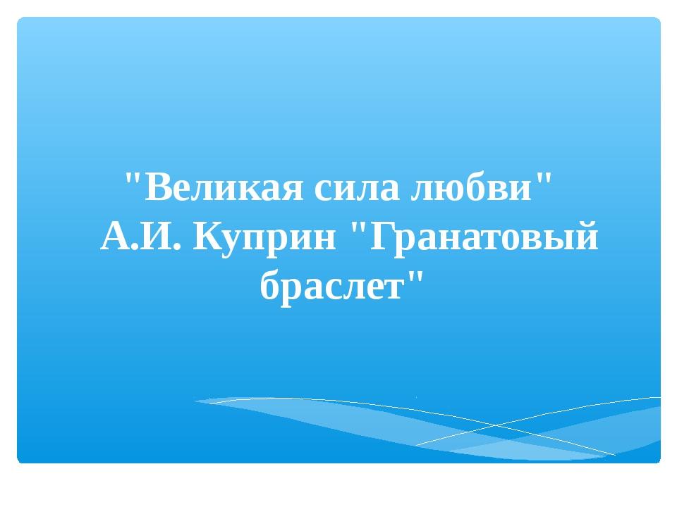 """""""Великая сила любви"""" А.И. Куприн """"Гранатовый браслет"""""""