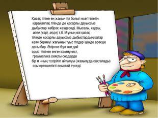 Қазақ тіліне ең жақын тіл болып есептелетін қарақалпақ тілінде де қосарлы дау