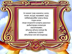 Ал жаннат (жер жаннаты), қисса, ләззат, мүдде, мұқаммал, әдді, ләббай,махабба