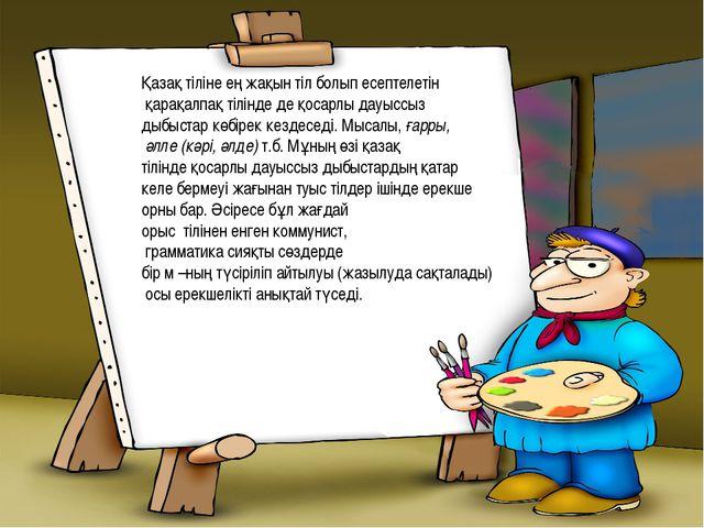 Қазақ тіліне ең жақын тіл болып есептелетін қарақалпақ тілінде де қосарлы дау...