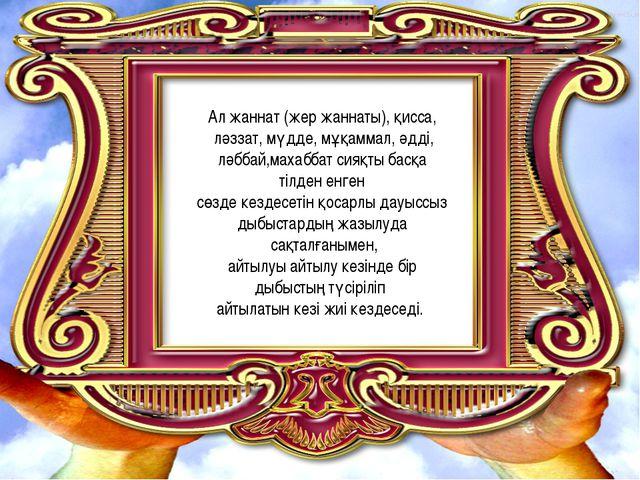 Ал жаннат (жер жаннаты), қисса, ләззат, мүдде, мұқаммал, әдді, ләббай,махабба...