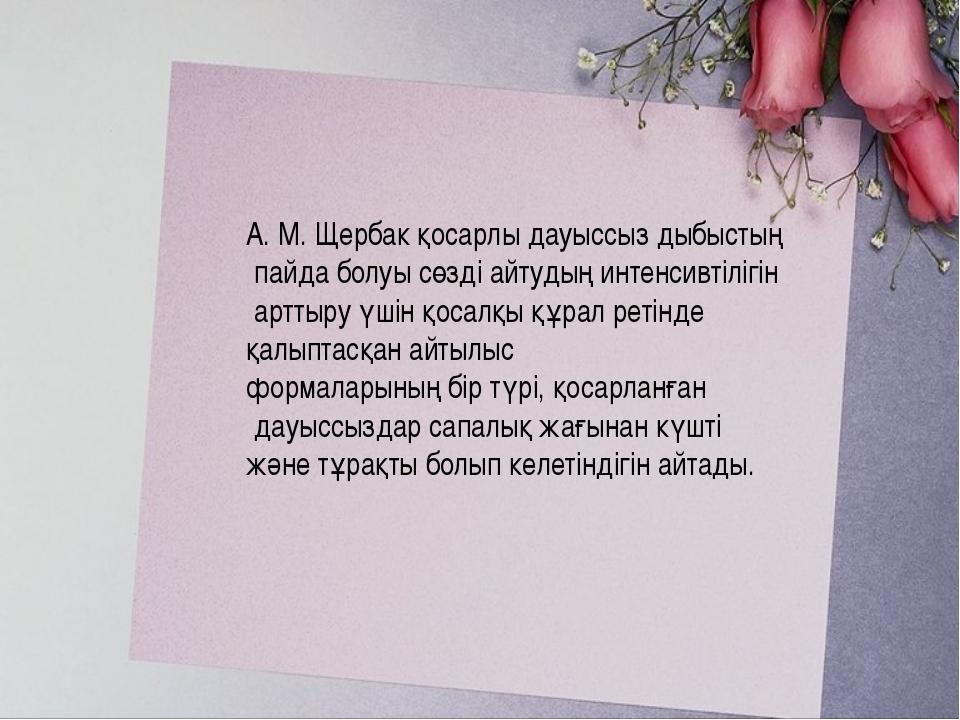 А. М. Щербак қосарлы дауыссыз дыбыстың пайда болуы сөзді айтудың интенсивтілі...