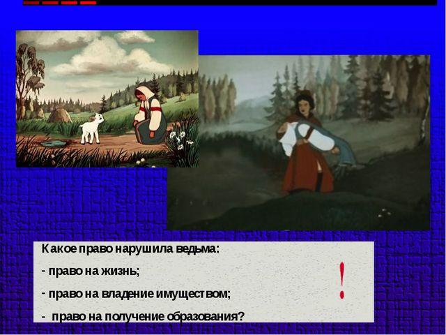 Какое право нарушила ведьма: право на жизнь; право на владение имуществом; -...