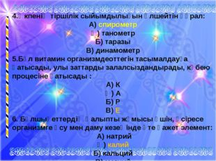 4.Өкпенің тіршілік сыйымдылығын өлшейтін құрал: А) спирометр Ә) танометр Б) т