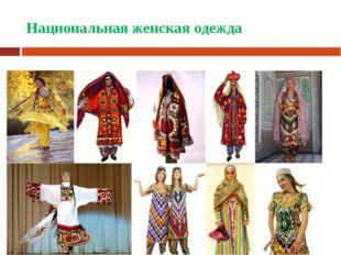 Национальная женская одежда