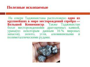 Полезные ископаемые На севере Таджикистана расположено одно из крупнейших в