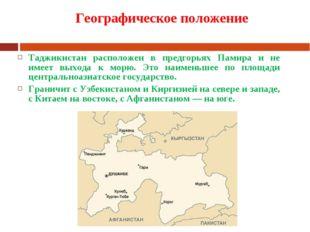 Таджикистан расположен в предгорьях Памира и не имеет выхода к морю. Это наим