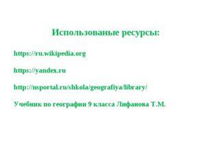 Использованые ресурсы: https://ru.wikipedia.org https://yandex.ru http://nspo