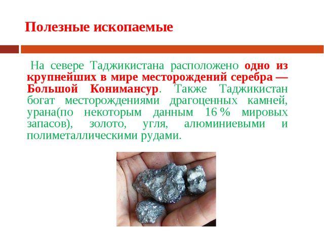 Полезные ископаемые На севере Таджикистана расположено одно из крупнейших в...