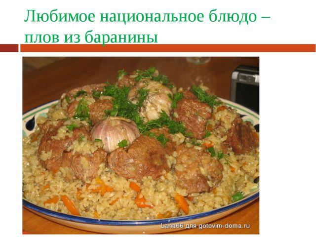 Любимое национальное блюдо – плов из баранины