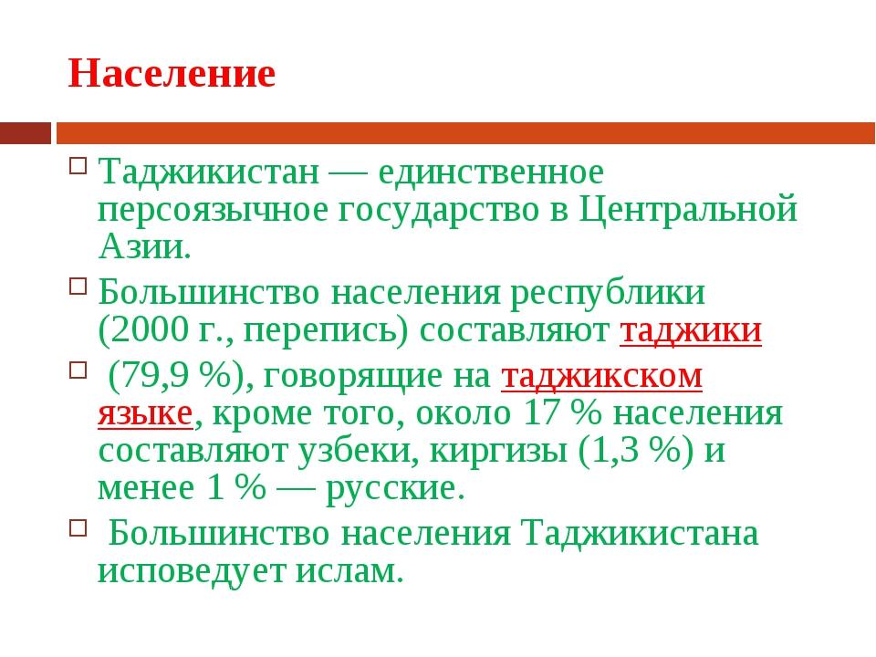 Население Таджикистан— единственное персоязычное государство в Центральной А...