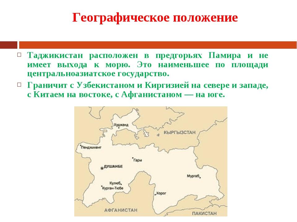 Таджикистан расположен в предгорьях Памира и не имеет выхода к морю. Это наим...