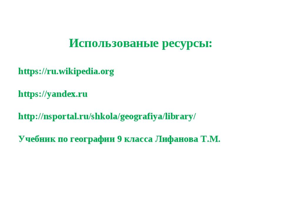 Использованые ресурсы: https://ru.wikipedia.org https://yandex.ru http://nspo...