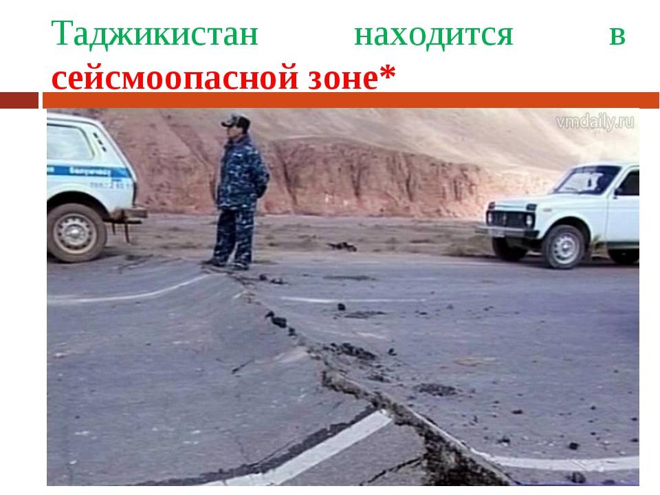Таджикистан находится в сейсмоопасной зоне*