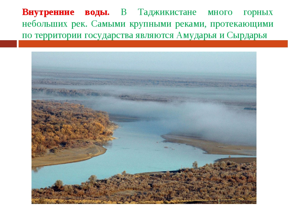 Внутренние воды. В Таджикистане много горных небольших рек. Самыми крупными р...