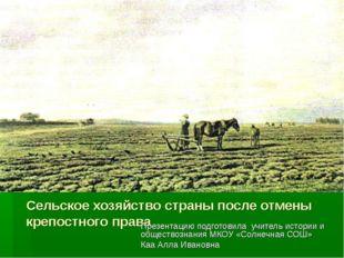 Сельское хозяйство страны после отмены крепостного права Презентацию подготов