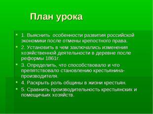 План урока 1. Выяснить особенности развития российской экономики после отмен