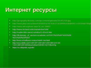 Интернет ресурсы http://geographyofrussia.com/wp-content/uploads/2014/12/30.j