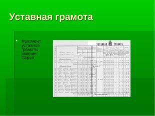 Уставная грамота Фрагмент уставной грамоты имения Сарья