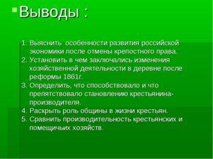 Выводы : Выяснить особенности развития российской экономики после отмены креп