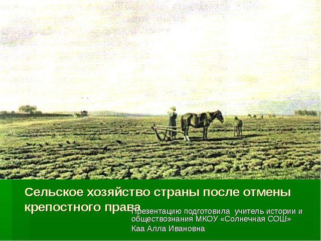 Сельское хозяйство страны после отмены крепостного права Презентацию подготов...