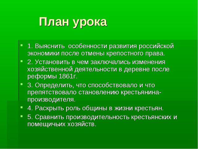 План урока 1. Выяснить особенности развития российской экономики после отмен...