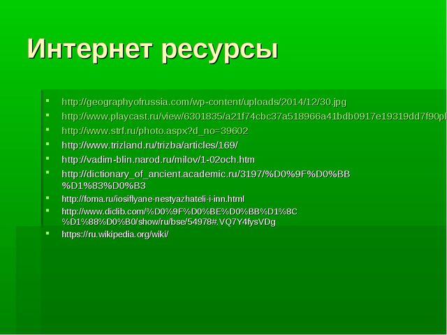 Интернет ресурсы http://geographyofrussia.com/wp-content/uploads/2014/12/30.j...