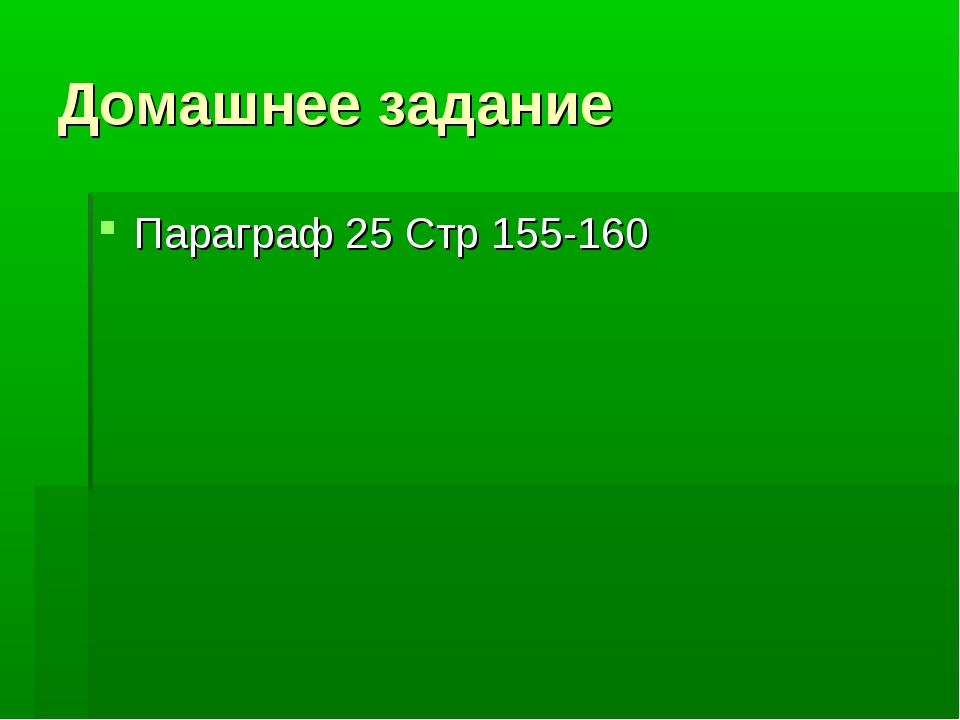 Домашнее задание Параграф 25 Стр 155-160