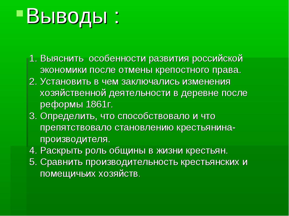 Выводы : Выяснить особенности развития российской экономики после отмены креп...