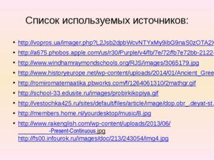 Список используемых источников: http://vopros.ua/imager.php?L2Jsb2dpbWcvNTYxM