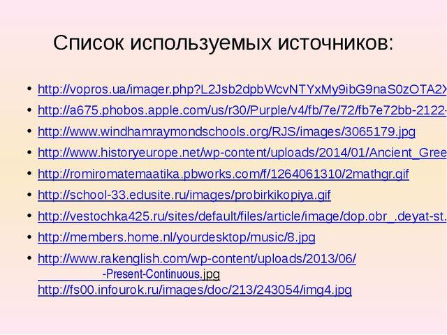 Список используемых источников: http://vopros.ua/imager.php?L2Jsb2dpbWcvNTYxM...