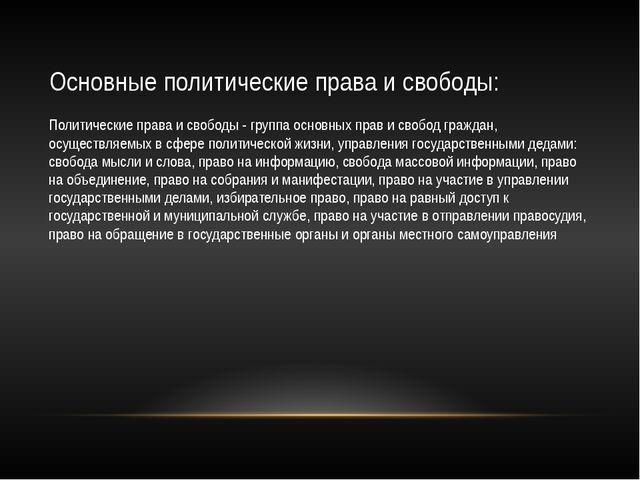 Основные политические права и свободы: Политические права и свободы - группа...