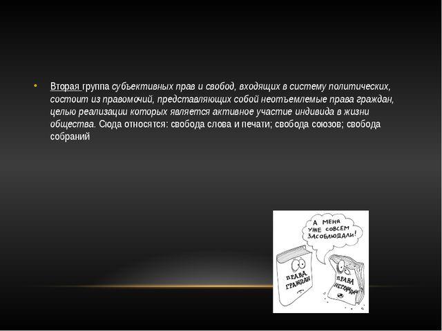 Вторая группа субъективных прав и свобод, входящих в систему политических, с...