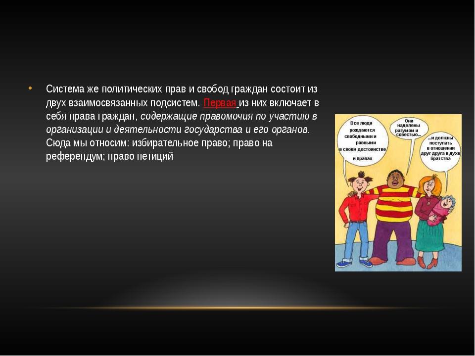 Система же политических прав и свобод граждан состоит из двух взаимосвязанны...