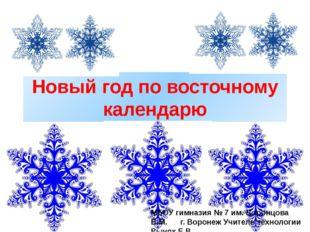 Новый год по восточному календарю МБОУ гимназия № 7 им. Воронцова В.М. г. Вор