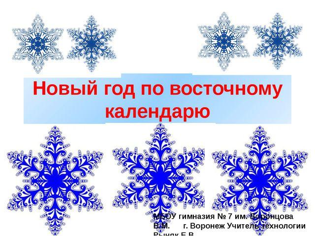 Новый год по восточному календарю МБОУ гимназия № 7 им. Воронцова В.М. г. Вор...
