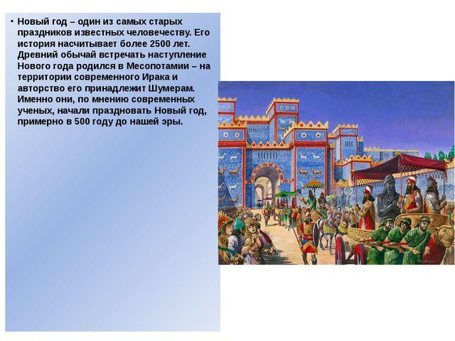 Новый год – один из самых старых праздников известных человечеству. Его истор...