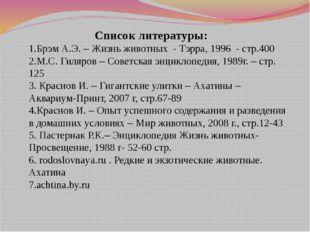 Список литературы: 1.Брэм А.Э. – Жизнь животных - Тэрра, 1996 - стр.400 2.М.