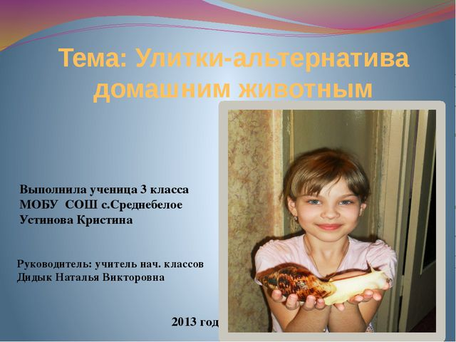 Тема: Улитки-альтернатива домашним животным Выполнила ученица 3 класса МОБУ С...