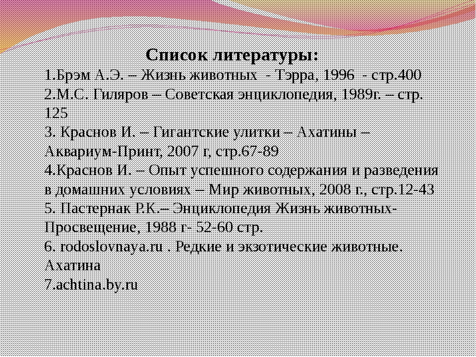 Список литературы: 1.Брэм А.Э. – Жизнь животных - Тэрра, 1996 - стр.400 2.М....