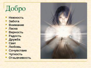 Добро Нежность Забота Внимание Ласка Верность Радость Дружба Свет Любовь Сочу