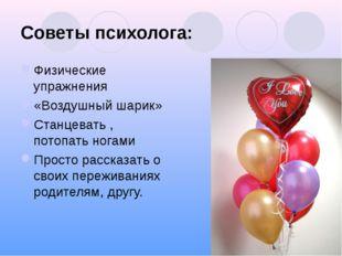 Советы психолога: Физические упражнения «Воздушный шарик» Станцевать , потопа