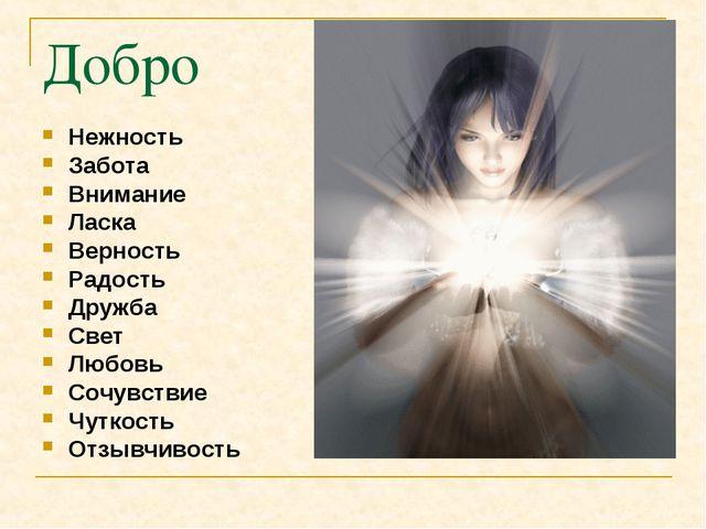 Добро Нежность Забота Внимание Ласка Верность Радость Дружба Свет Любовь Сочу...