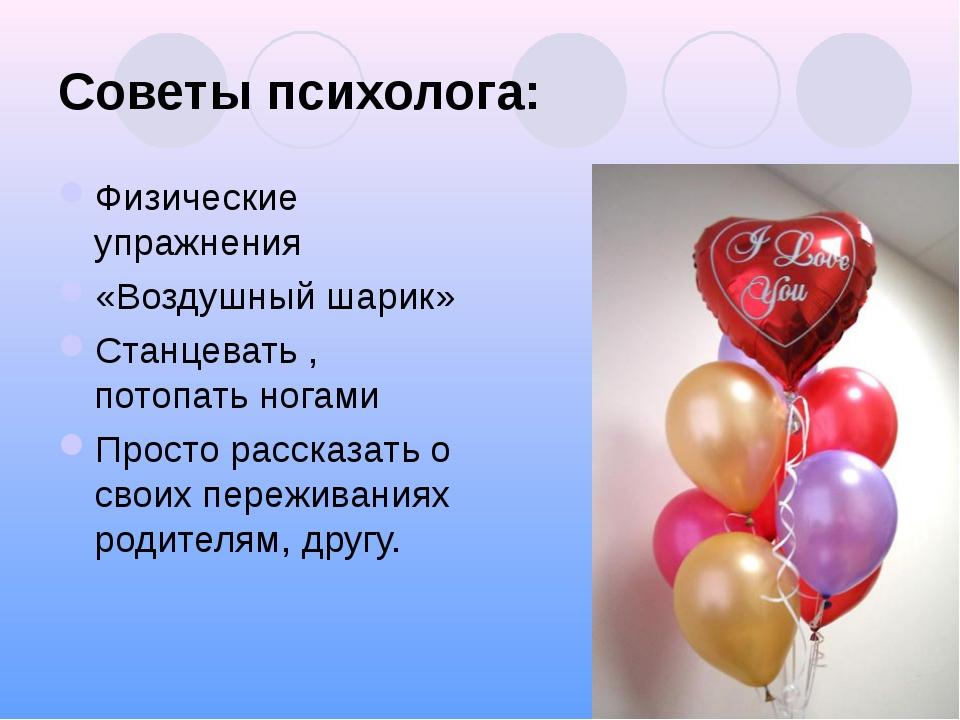 Советы психолога: Физические упражнения «Воздушный шарик» Станцевать , потопа...