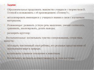 Задачи: Образовательные:продолжить знакомство учащихся с творчеством В. Осеев