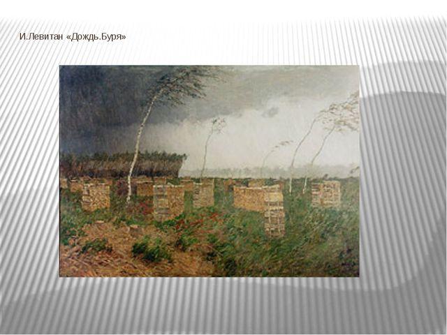 И.Левитан «Дождь.Буря»
